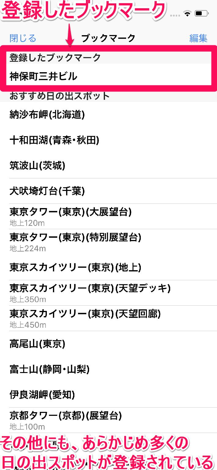 iPhone版[日の出日の入マピオン]アプリの[ブックマーク一覧]画面