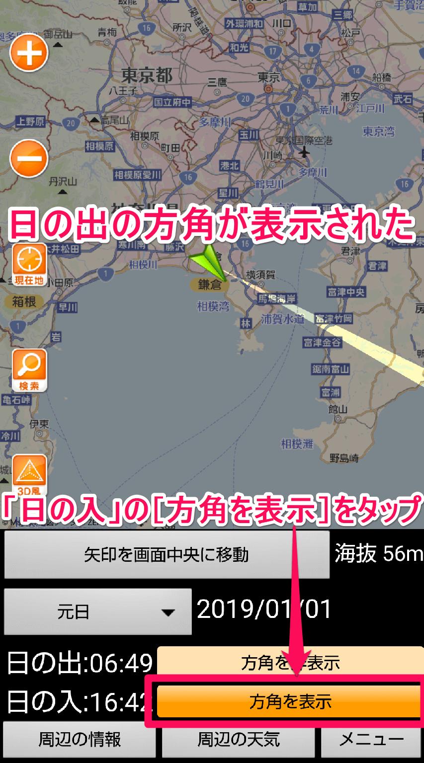 Android(アンドロイド)版[日の出日の入マピオン]アプリで日の入りの方角を表示した画面