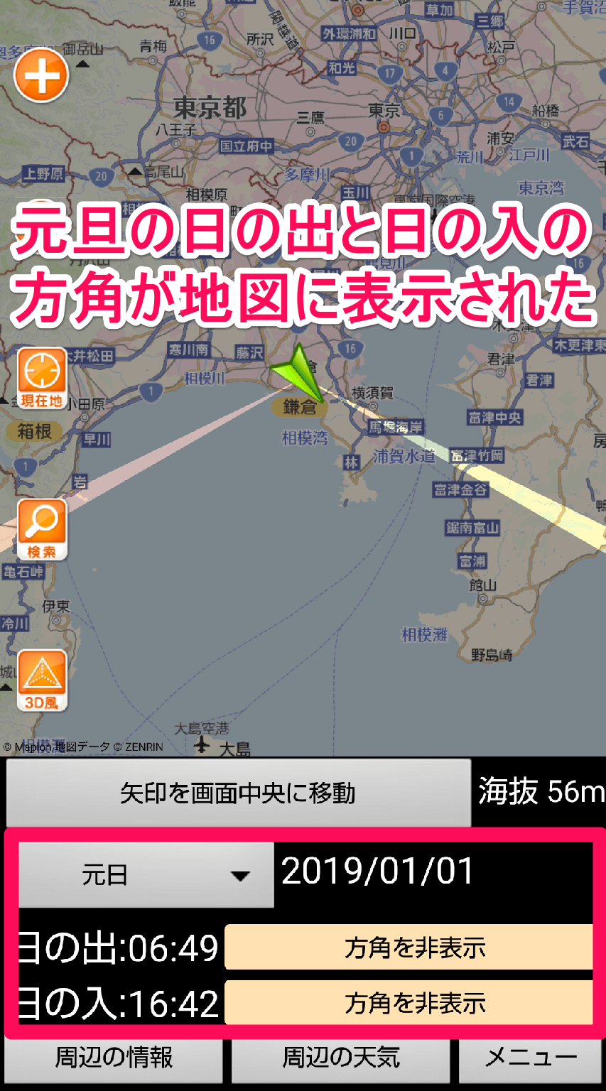 Android(アンドロイド)版[日の出日の入マピオン]アプリで地図に任意の場所を表示した画面