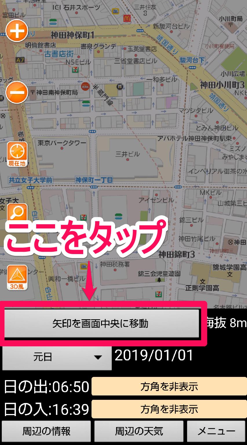 Android(アンドロイド)版[日の出日の入マピオン]アプリで好きな場所の初日の出と日の入りの方角と時刻を表示した画面