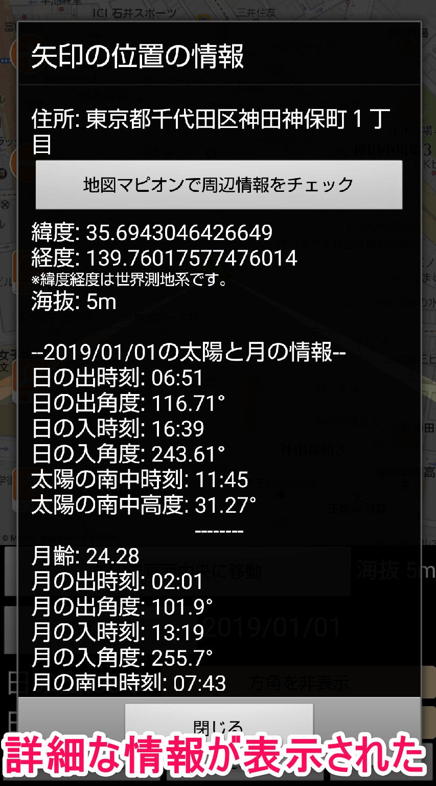 Android(アンドロイド)版[日の出日の入マピオン]アプリで好きな場所をブックマークに登録する画面