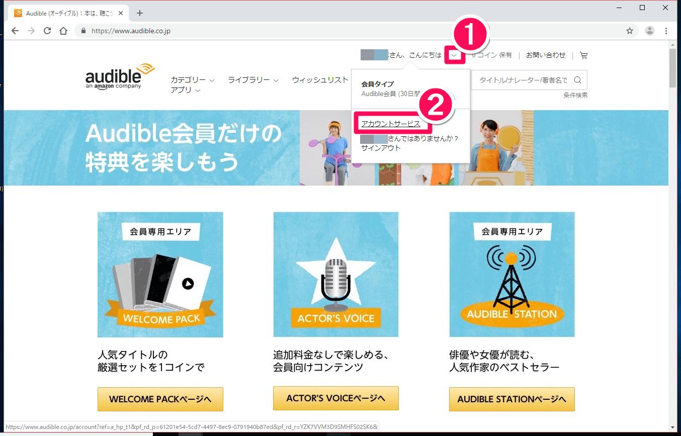 Audible(オーディブル)のWebサイト(ウェブサイト)