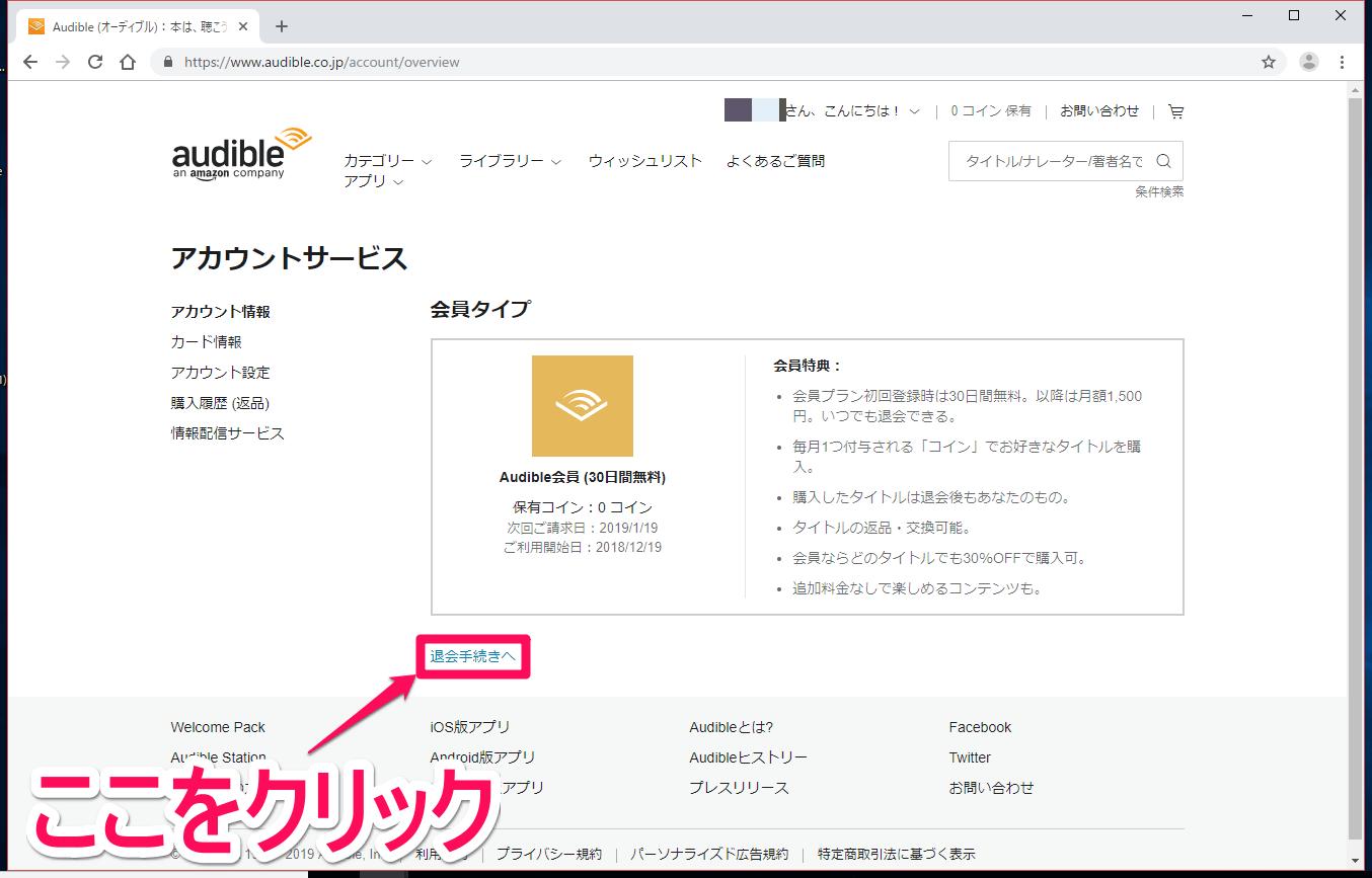 Audible(オーディブル)の「アカウントサービス」画面