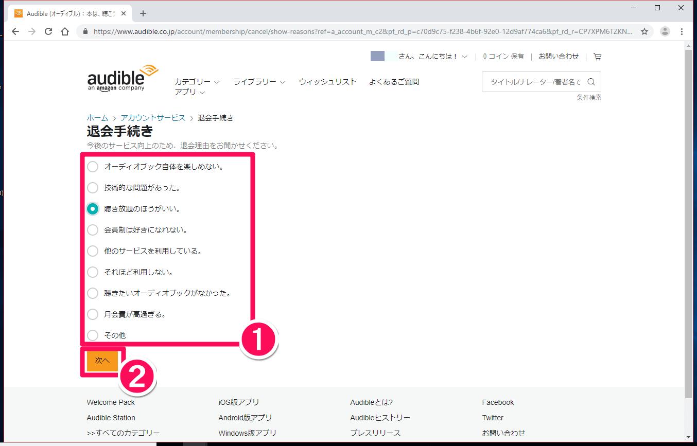 Audible(オーディブル)の退会の理由を答える画面