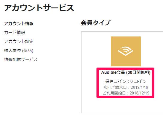 Audible(オーディブル)のアカウントサービス画面で、会員期間を確認しているところ