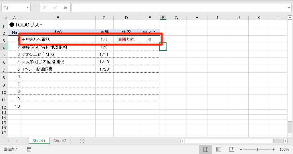【エクセル時短】条件付き書式、使えてる? セルの値に応じて書式が変わるToDoリストでマスターする