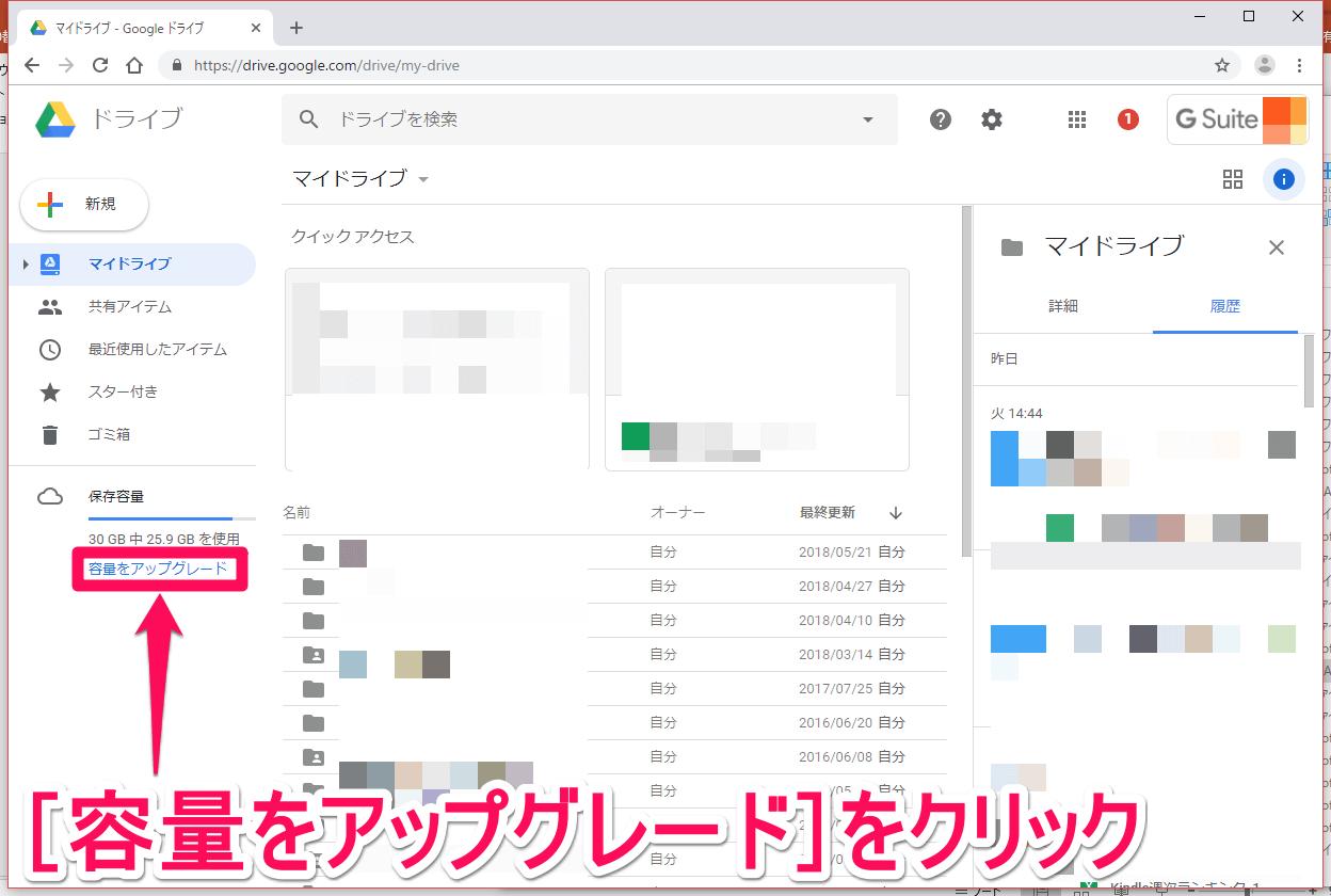 Googleドライブ(グーグルドライブ)の[マイドライブ]画面