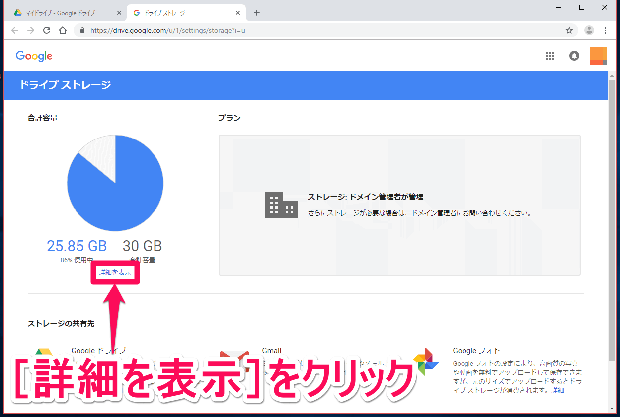 Googleドライブ(グーグルドライブ)の[ドライブストレージ]画面