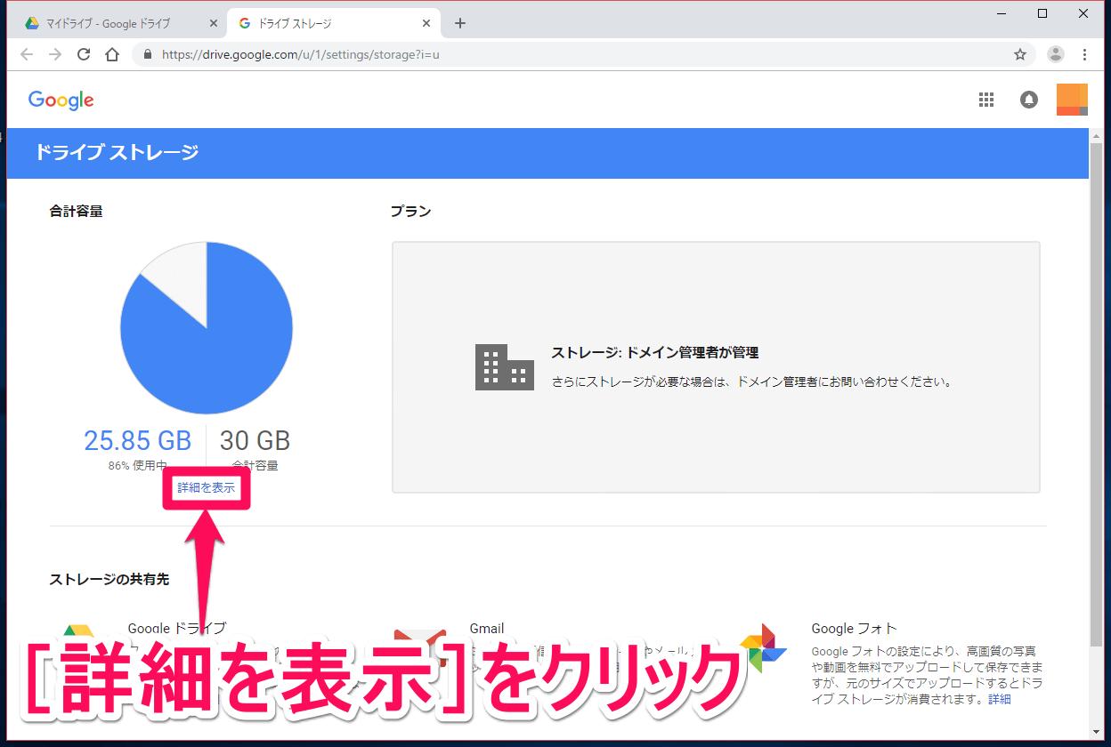 Googleドライブの残容量がピンチ!】Googleサービスごとのストレージ ...