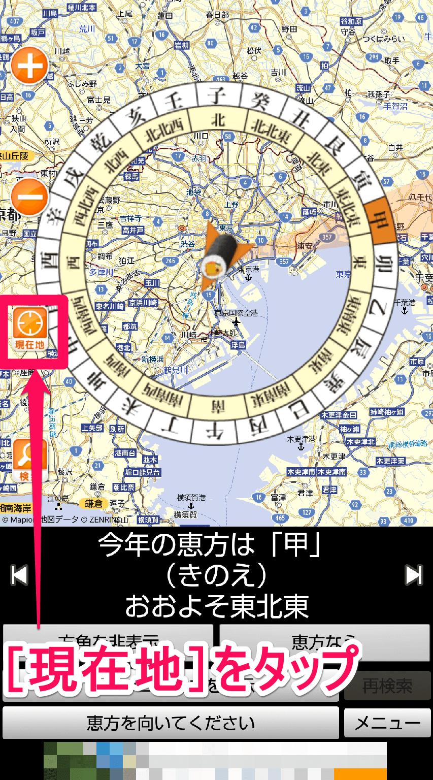 Android(アンドロイド)版&iPhone(アイフォーン)版「恵方マピオン」の画面