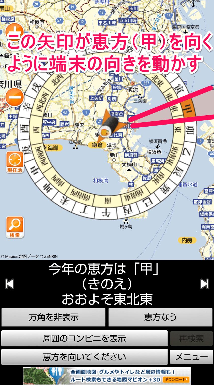 Android(アンドロイド)版&iPhone(アイフォーン)版「恵方マピオン」で現在地を表示した画面