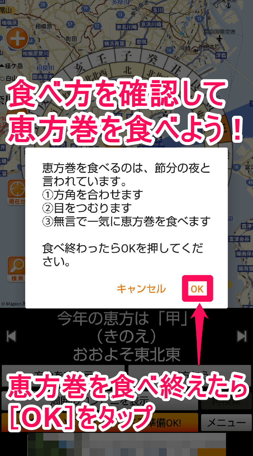 Android(アンドロイド)版&iPhone(アイフォーン)版「恵方マピオン」で恵方巻を食べるルールが表示された画面