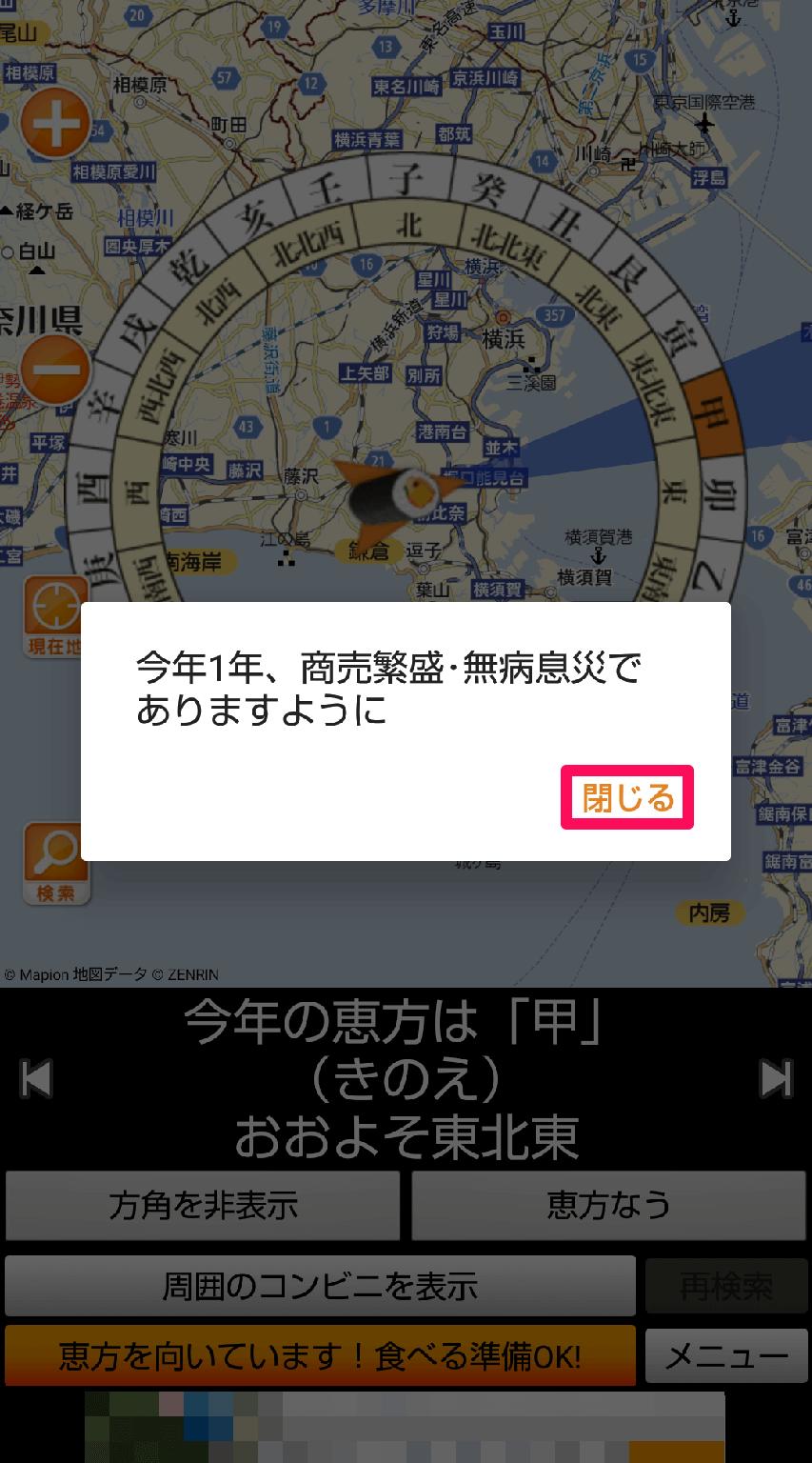 Android(アンドロイド)版&iPhone(アイフォーン)版「恵方マピオン」で1年間の商売繁盛・無病息災を祈願する画面