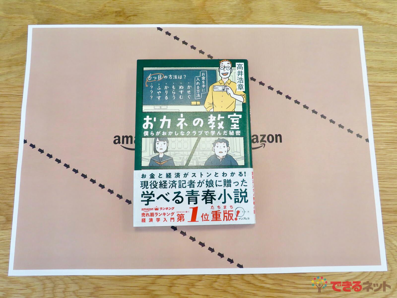 Amazonで本を買ってブックカバーに困っている人! 実は無料のPDFを印刷して自作できます