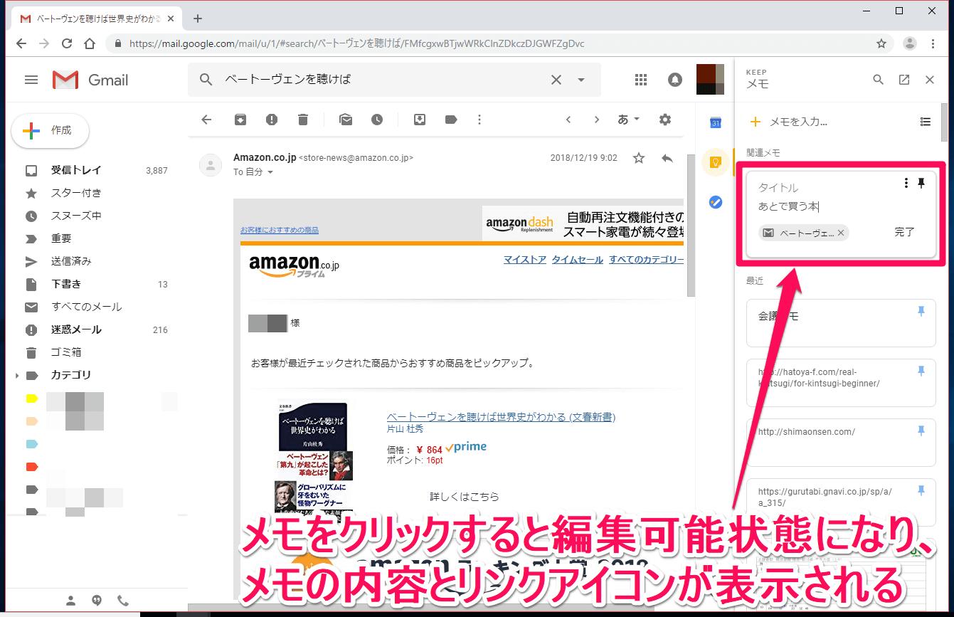 Gmail(ジーメール)のメールに関連したGoogle Keep(グーグルキープ)のメモが表示された画面