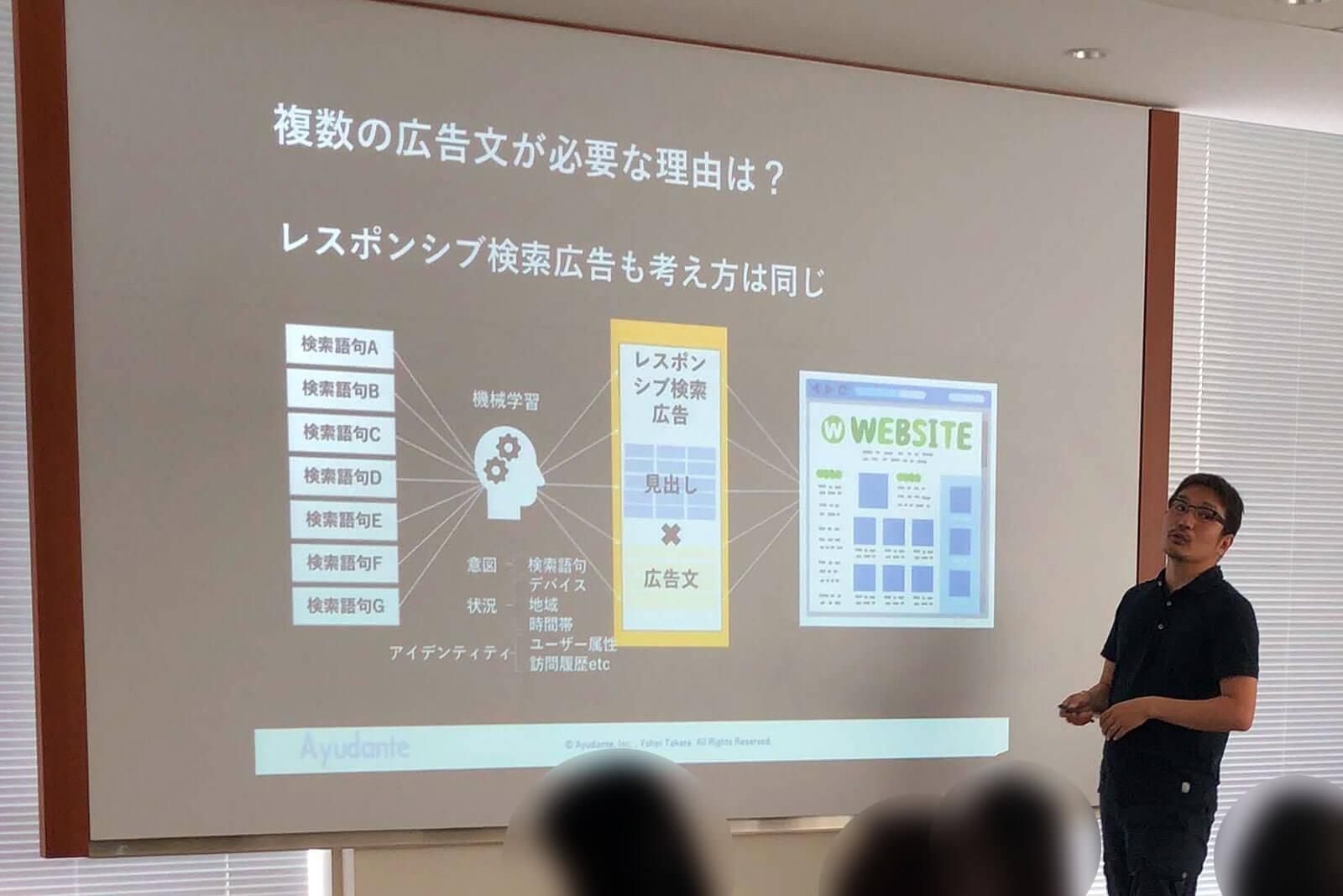 Google & Facebook ネット広告クリエイティブ作成講座