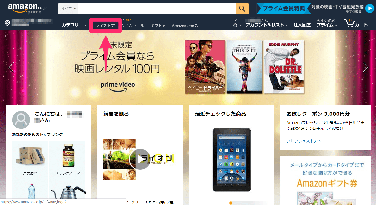 履歴 アマゾン ショッピング