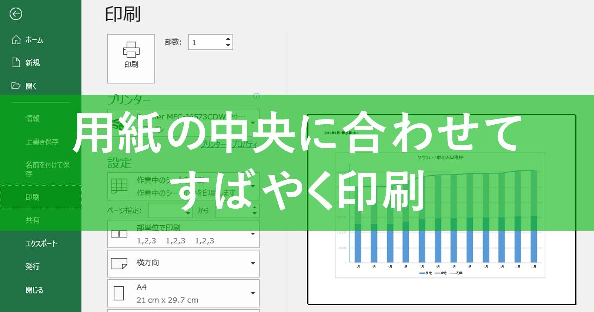 印刷 なる エクセル 小さく エクセルのチェックボックスをサーフェスで印刷すると小さくなってしまう