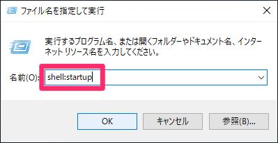 Windows 10の起動時によく使うアプリを自動起動!「スタートアップ」への登録方法