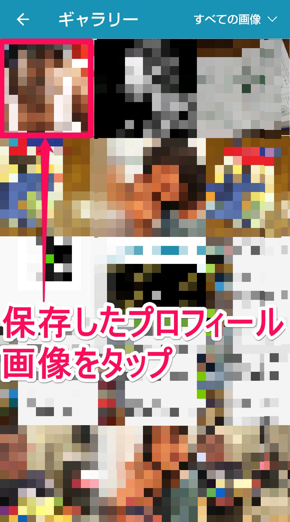 Bing(ビング)アプリの「ギャラリー」画面