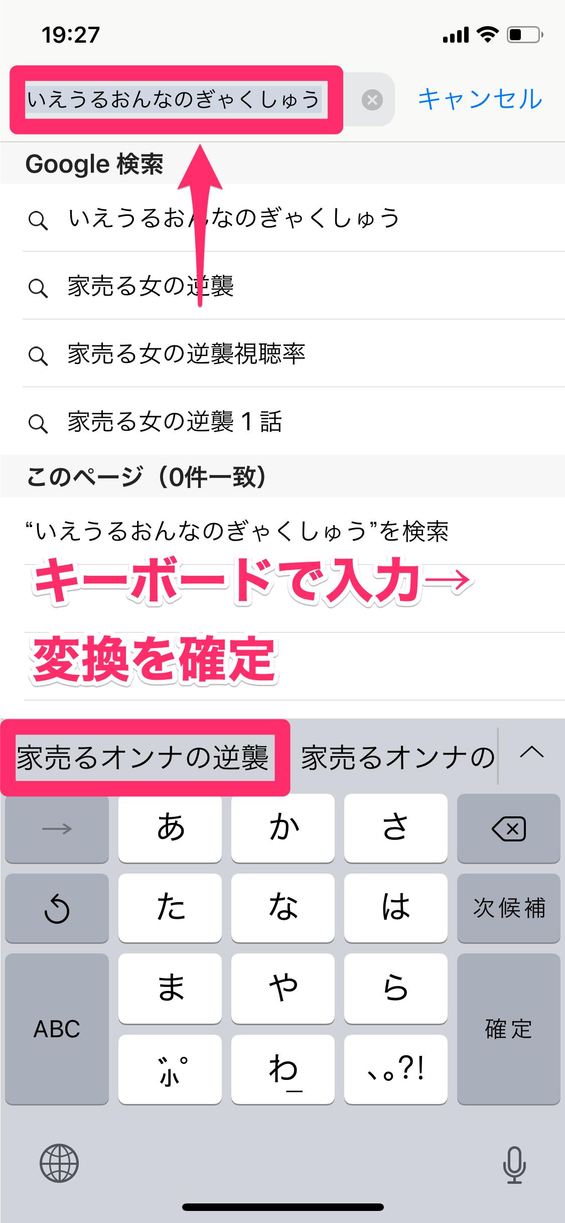 「それ入力したんだ...」と思われたくない! iPhoneのキーボード変換候補を削除する方法