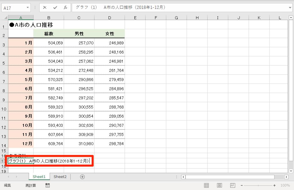 【エクセル時短】グラフと表の不一致を防止! テキストボックスとセルをリンクしてタイトルを揃える