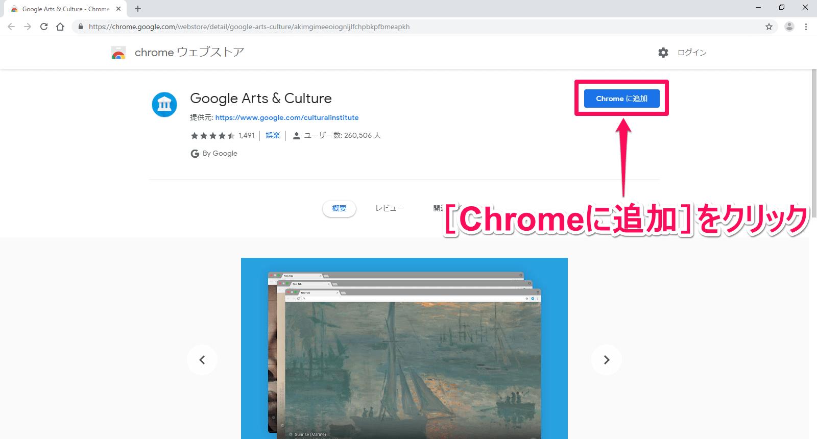 Chrome(クローム)で「Google Arts & Culture」拡張機能のページにアクセスした画面