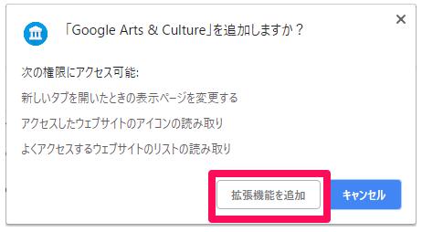 [「Google Arts & Culture」を追加しますか?]画面