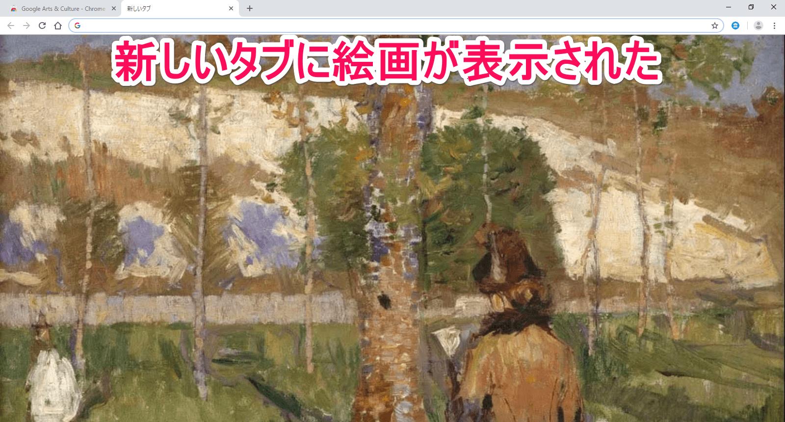 Chrome(クローム)で新しいタブに絵画が表示された画面