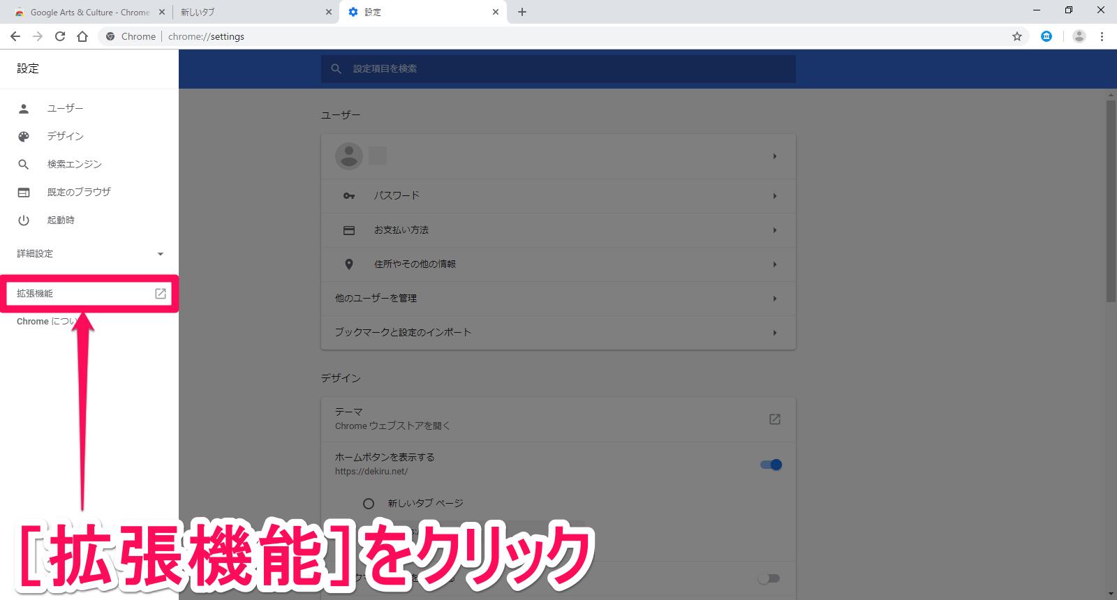 Chrome(クローム)の[設定]画面のメインメニュー画面