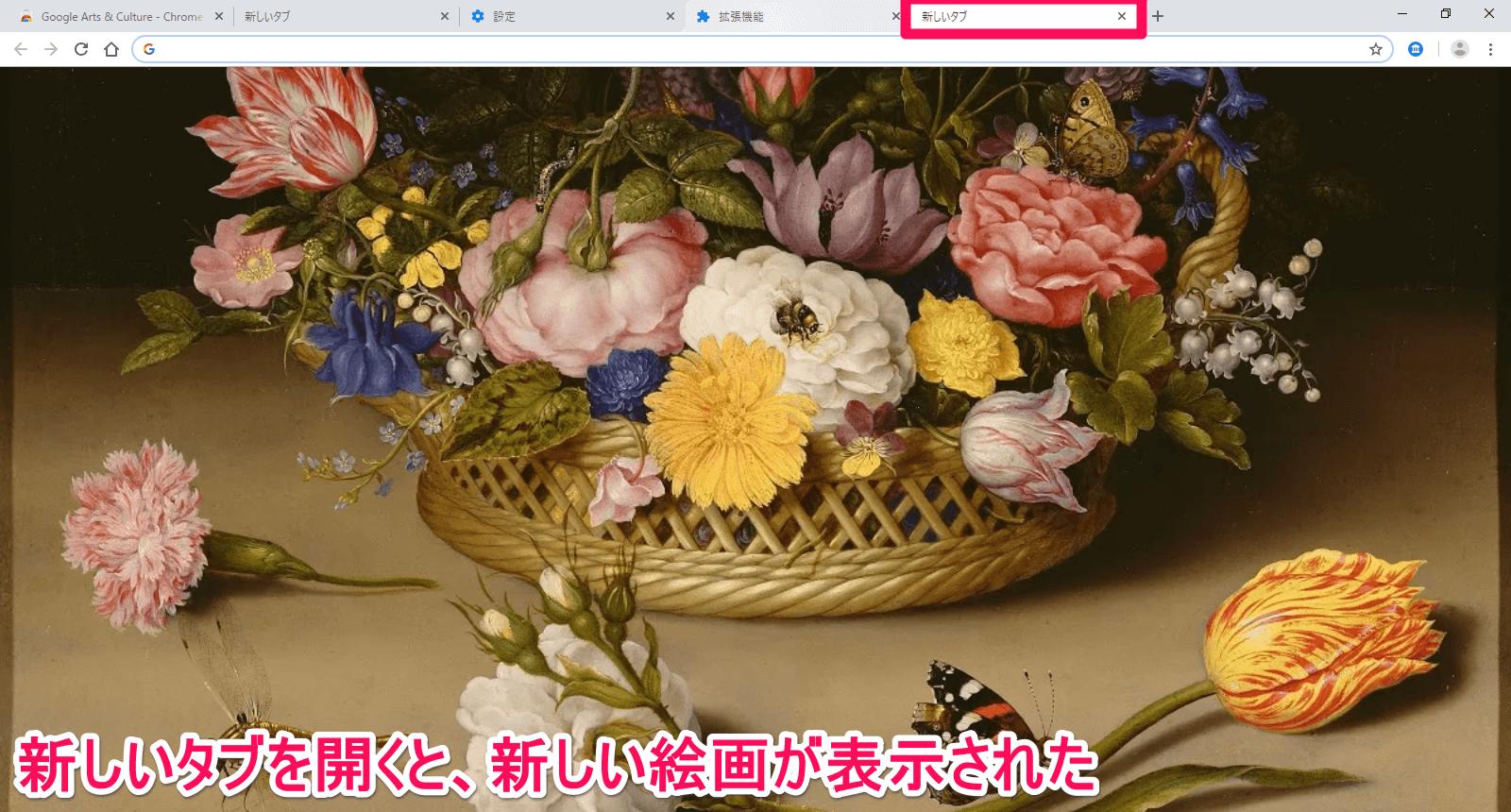 Chrome(クローム)で新しいタブを表示して作品が切り替わったことを確認する画面