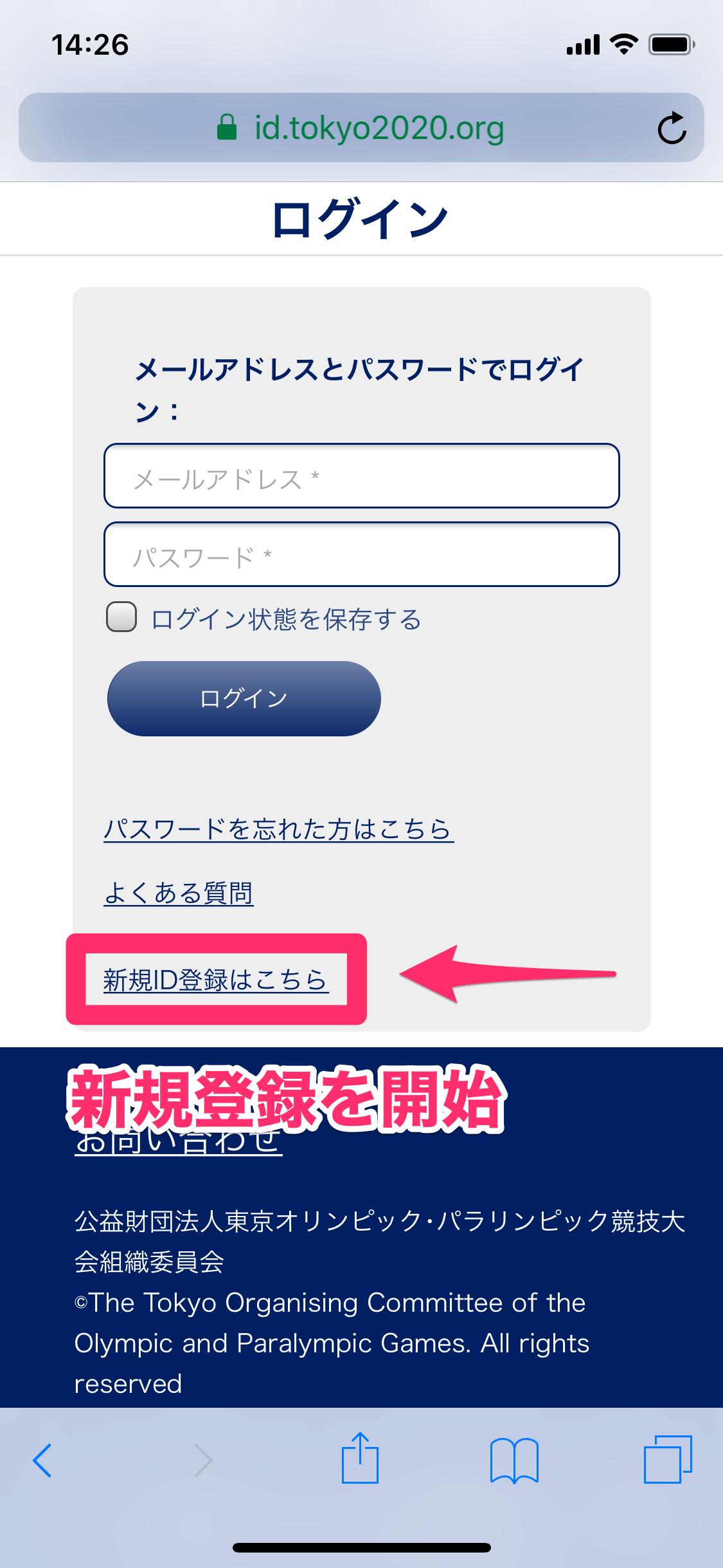 【東京五輪】4月からのチケット販売に備える!「TOKYO 2020 ID」の登録方法