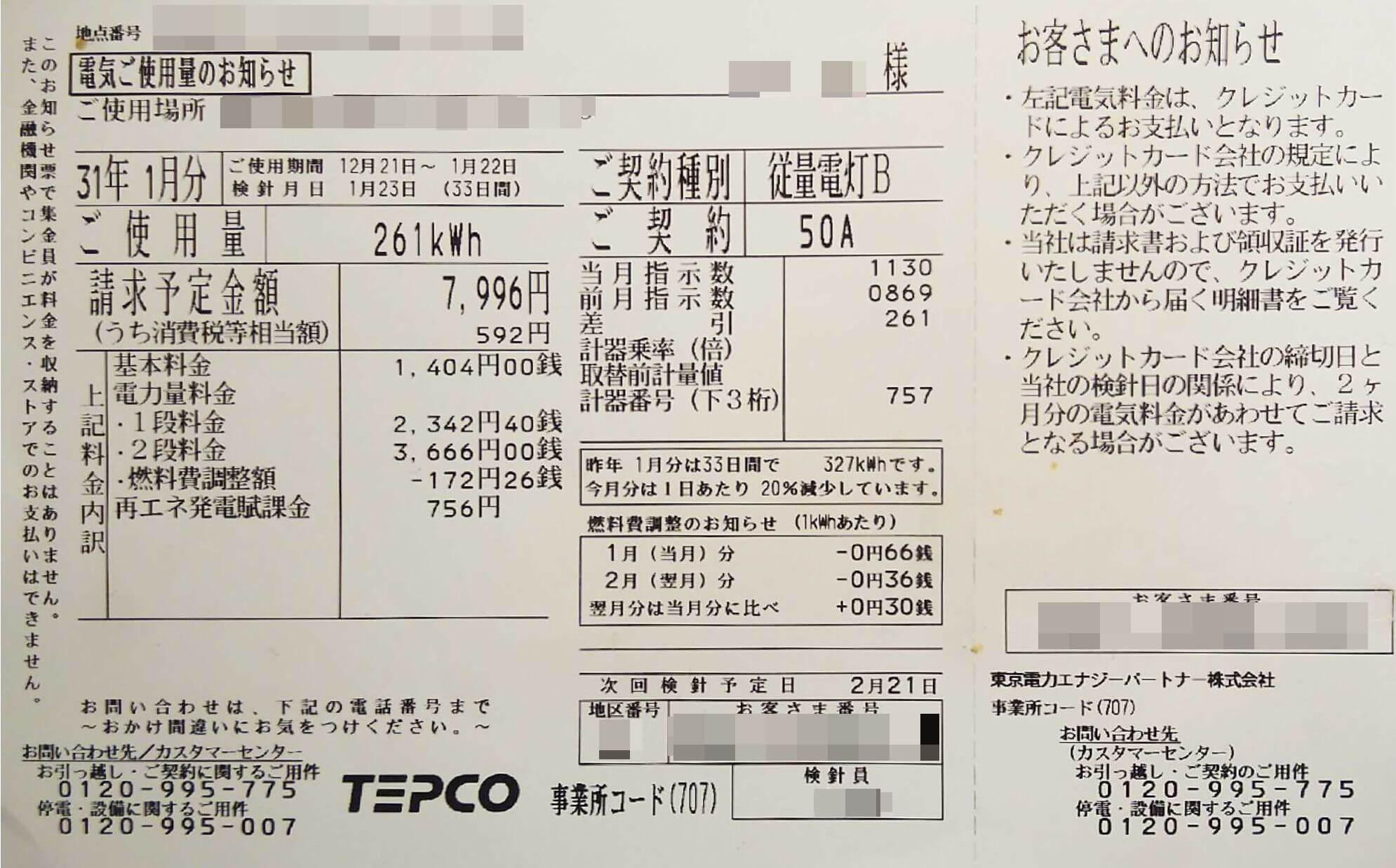 東京電力の検針票(電気ご使用量のお知らせ)