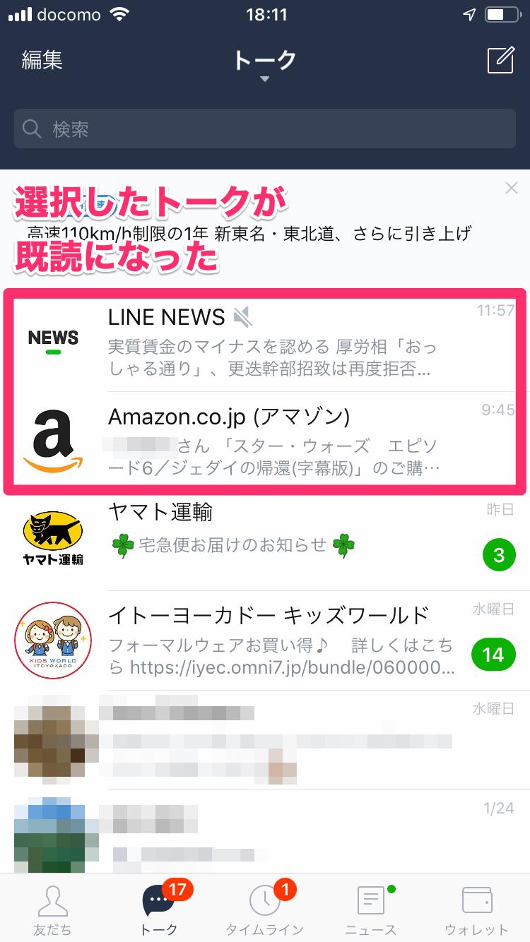 【LINE】メッセージをまとめて既読にする方法。トークを開かずに溜まった未読を解消!