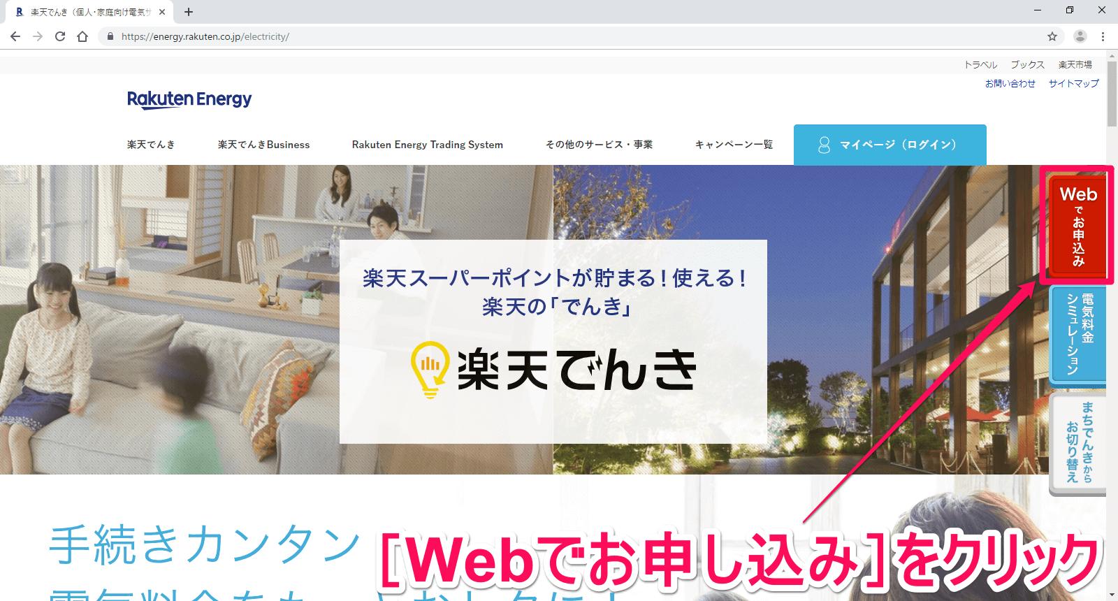 楽天でんき(楽天電気)のWebページ