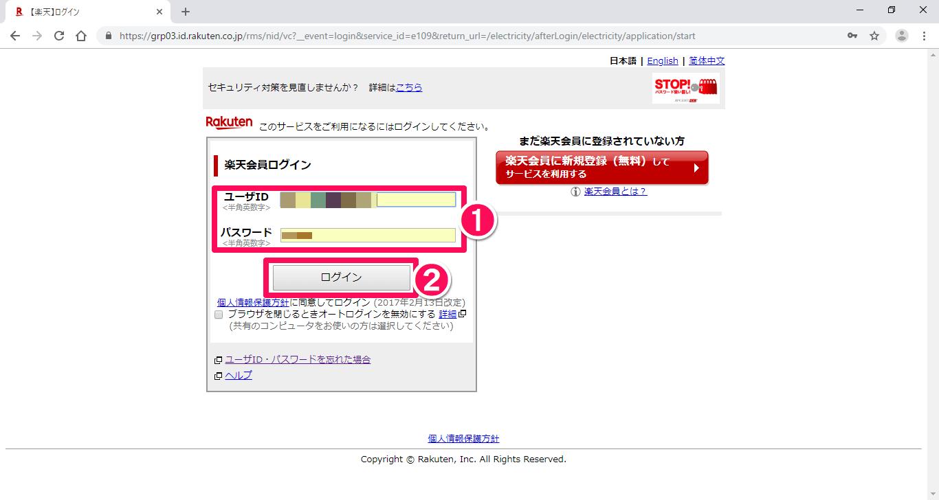 [楽天会員ログイン]画面