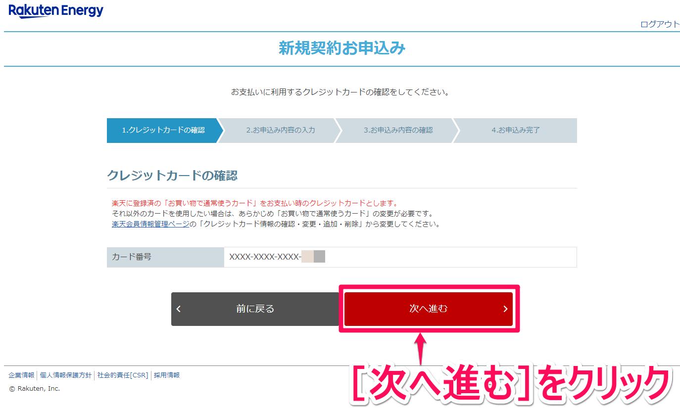 楽天でんき(楽天電気)の[新規契約お申込み]→[クレジットカードの確認]画面
