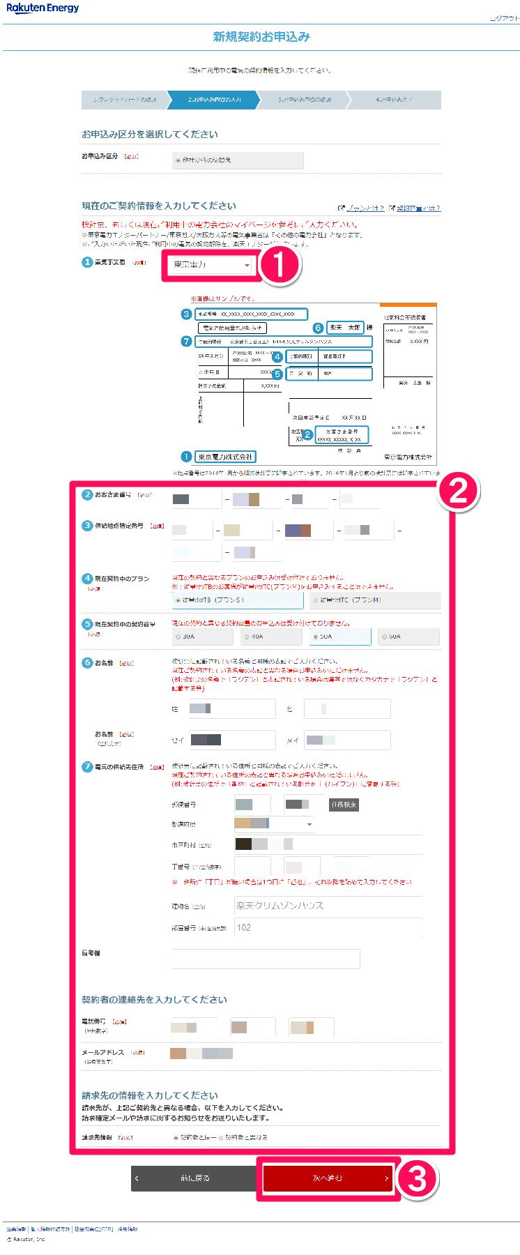 楽天でんき(楽天電気)の[新規契約お申込み]→[お申込み内容の入力]画面