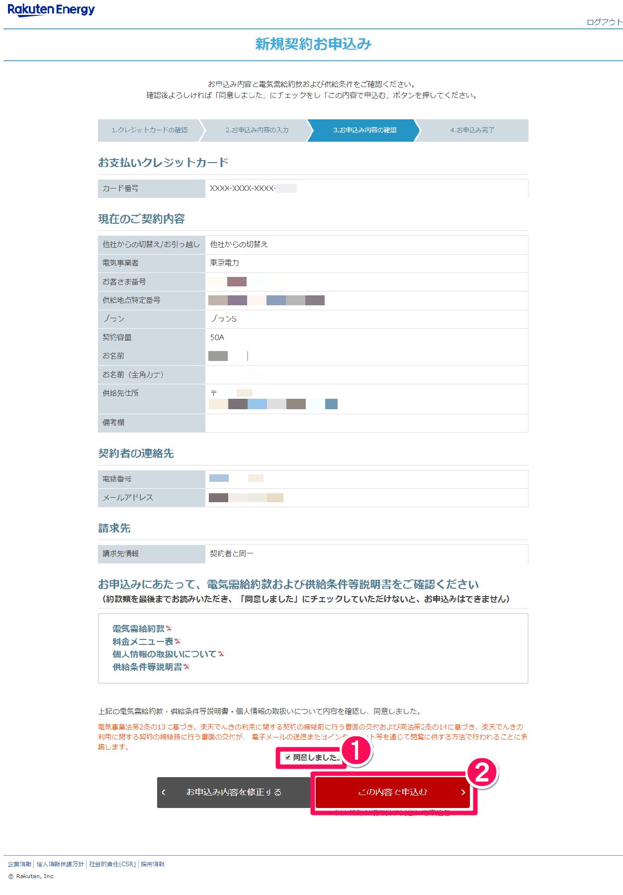 楽天でんき(楽天電気)の[新規契約お申込み]→[お申込み内容の確認]画面