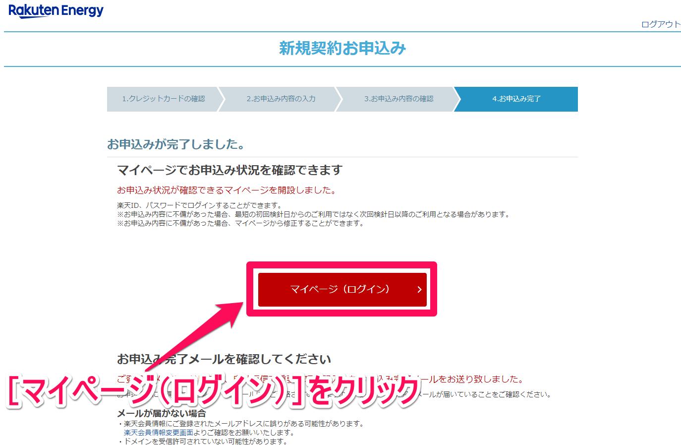 楽天でんき(楽天電気)の[新規契約お申込み]→[お申込み完了]画面