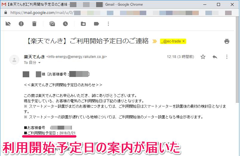 楽天でんき(楽天電気)の[ご利用開始予定日のご連絡]メール画面