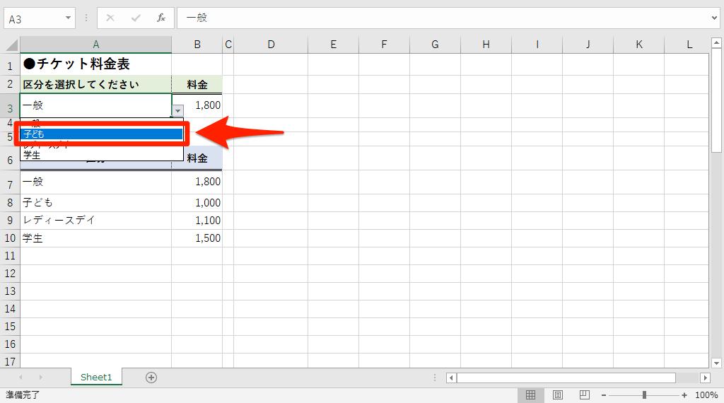 【エクセル時短】条件分岐に使える新関数「SWITCH」とは? IF、VLOOKUPでの記述方法も理解する
