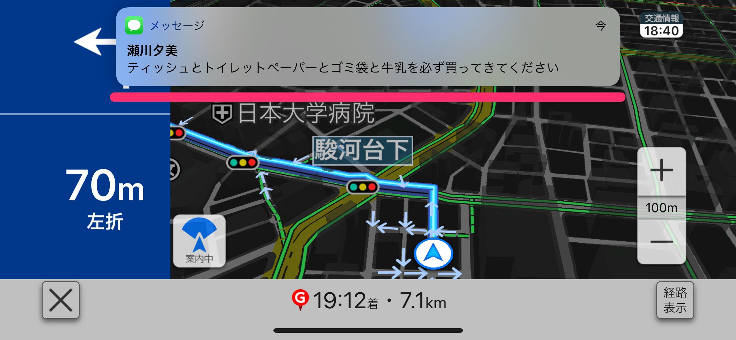 スマホナビ派におすすめ! iPhoneの「運転中の通知を停止」(ドライブモード)の使い方