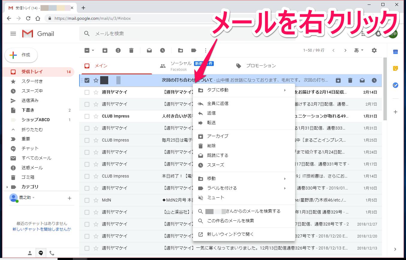 Gmail(ジーメール)を右クリックした画面