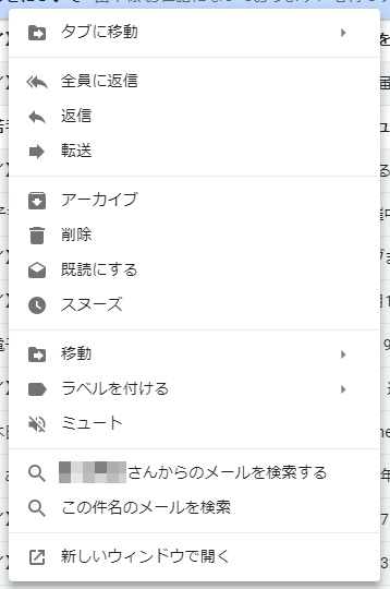 Gmail(ジーメール)のメールを右クリックすると表示されるメニュー項目の一覧画面