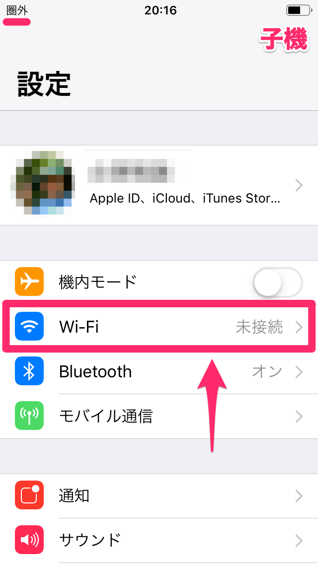 家族でのテザリングを一瞬で! iPhone & iPadをパスワード入力なしで接続できる「インターネット共有を共有」