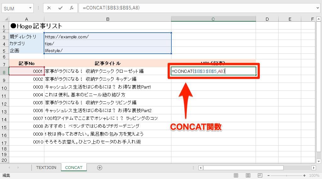【エクセル時短】「CONCATENATE」はもう古い!? 文字列連結の新関数「TEXTJOIN」&「CONCAT」の使い方