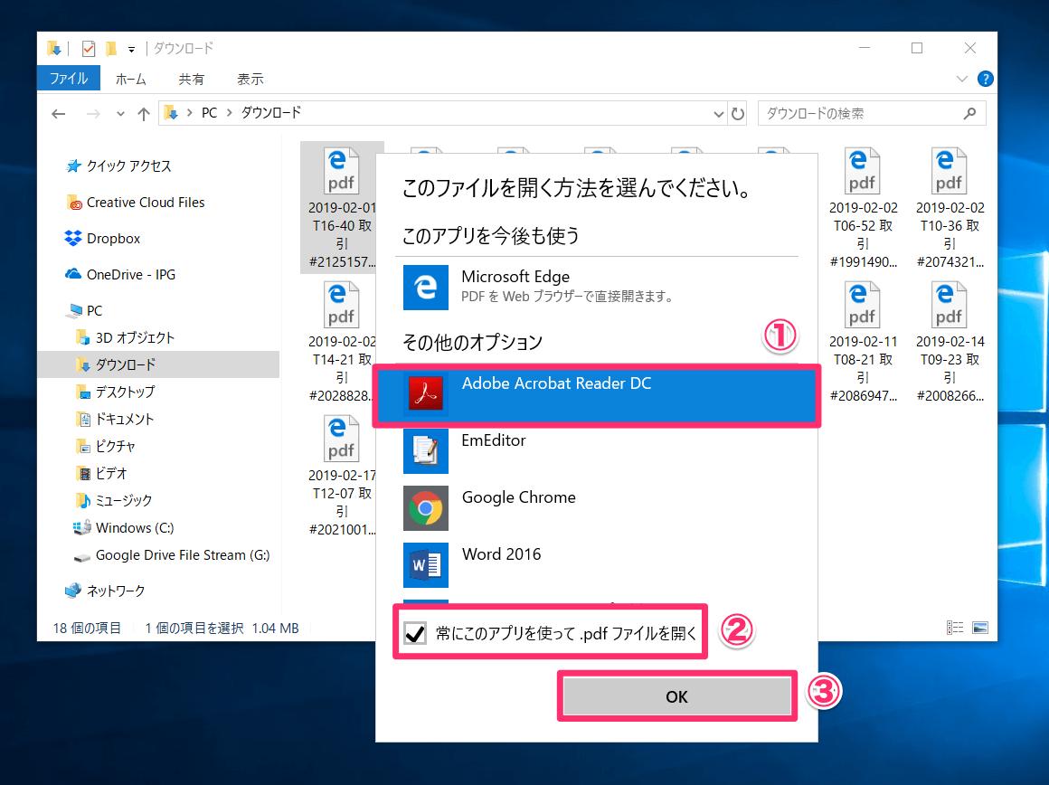 Windows 10で複数のPDFファイルをまとめて印刷する方法。1つずつ開かずに一括プリント!