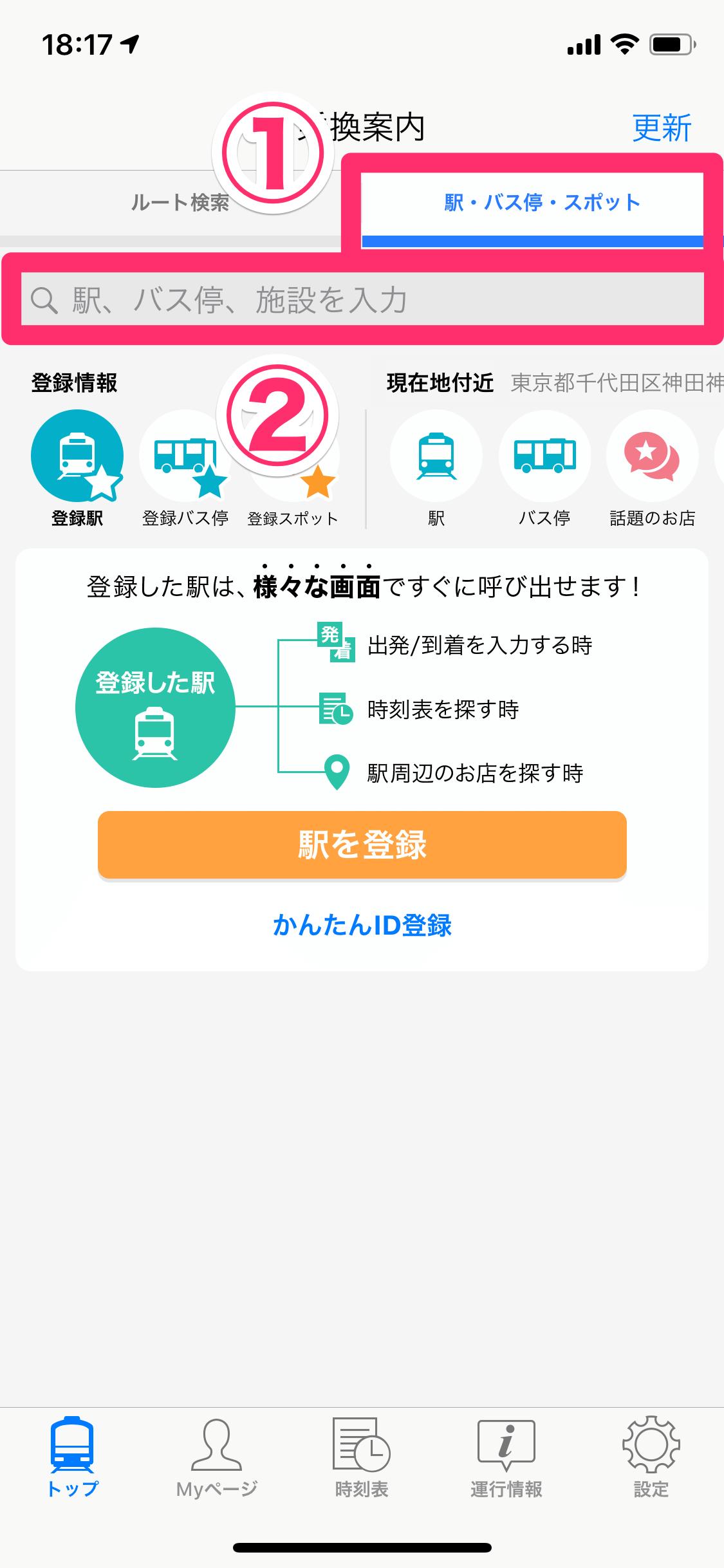よく使うバス停を登録できる!バスの時刻表検索がさらに便利になった「Yahoo!乗換案内」