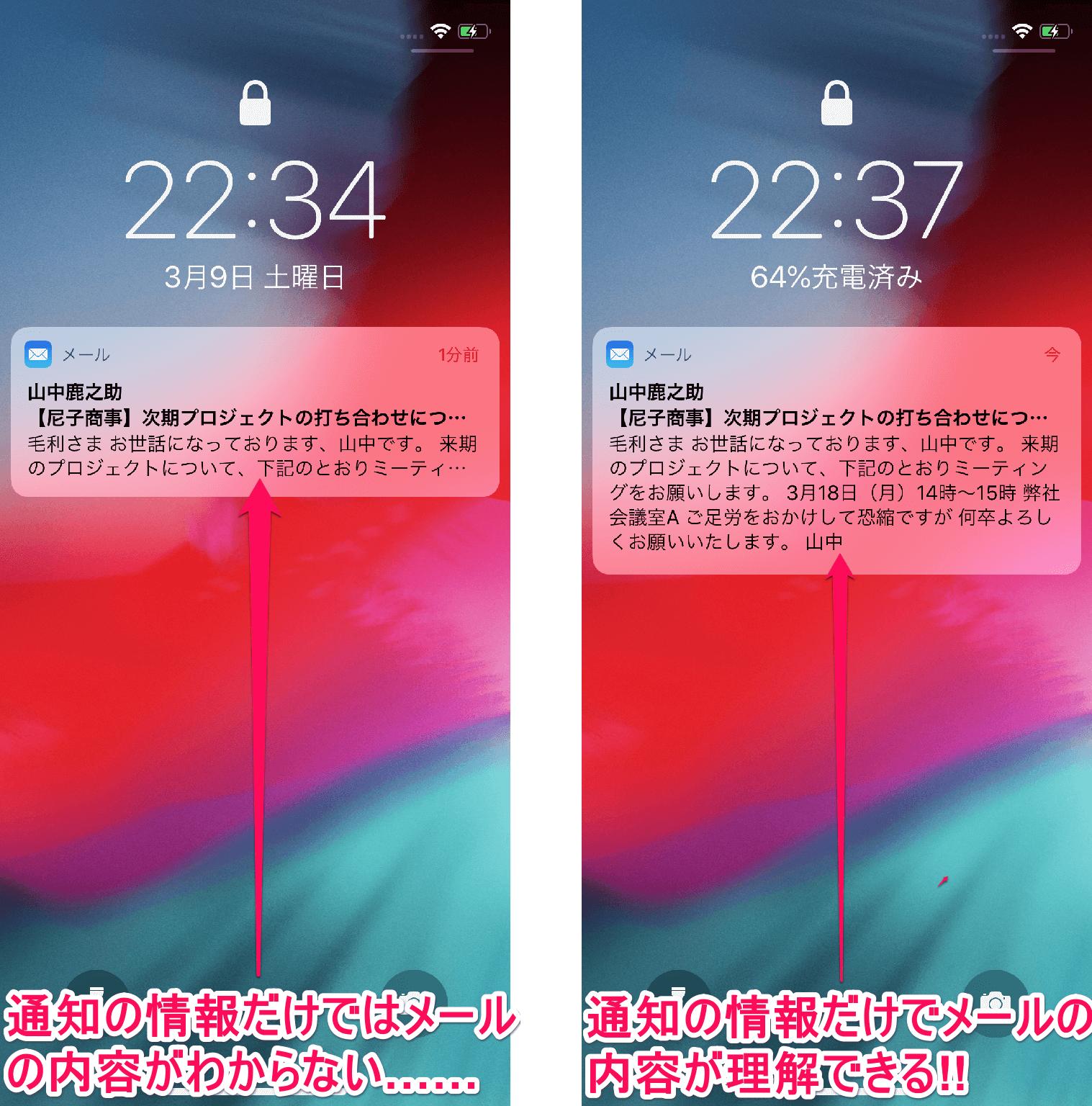 iPhone(アイフォーン)の[メール]アプリの通知画面に表示されるメールの本文量を2行から5行に変更した際のビフォーアフター画面